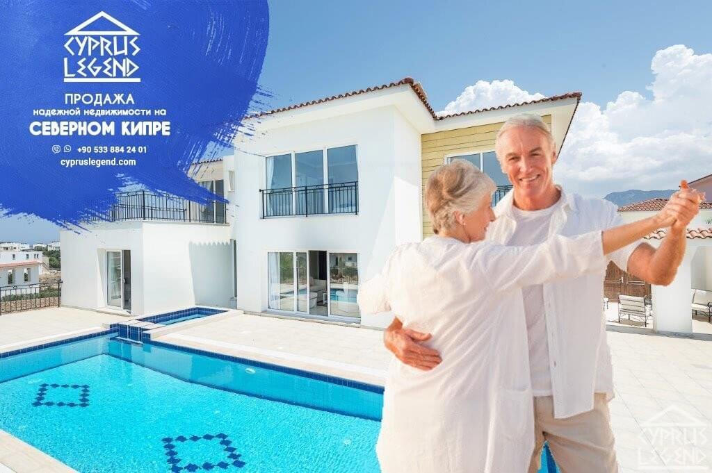 Северный Кипр для пенсионеров